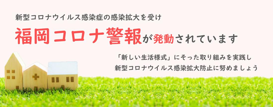 福岡 芸人 コロナ